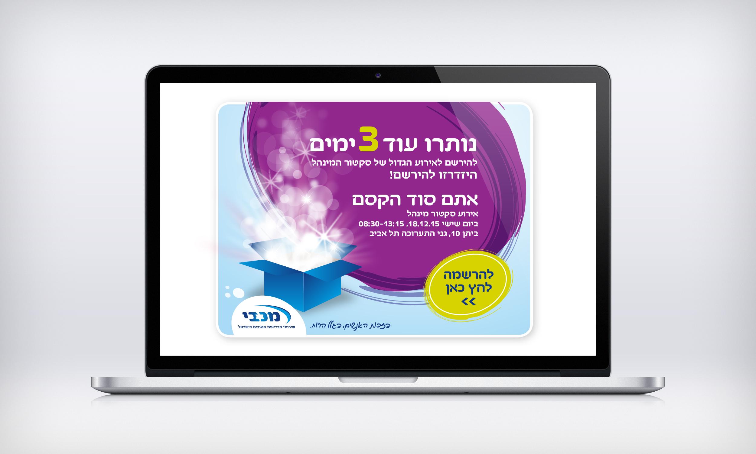 MaccabiMail