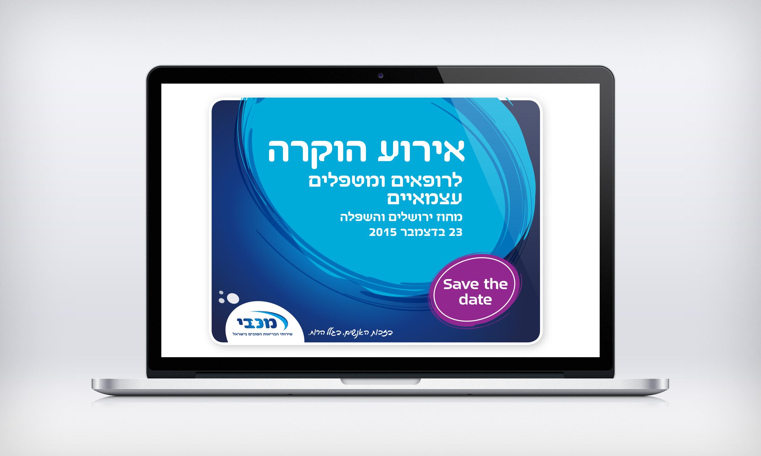 MaccabiMail2